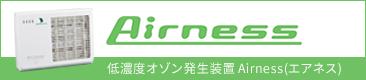 低濃度オゾン発生装置 Airness(エアネス)