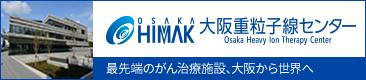 大阪の都心部で最先端の重粒子線がん治療