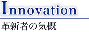 革新者の気概